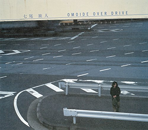 OMOIDE OVER DRIVE