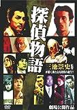 探偵物語[DVD]