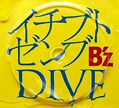B'z「イチブトゼンブ」の歌詞を収録したCDジャケット画像