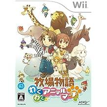牧場物語 わくわくアニマルマーチ(特典無し) - Wii