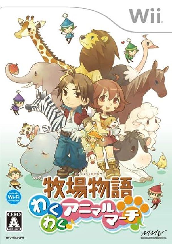 正午ゴールド外交牧場物語 わくわくアニマルマーチ(特典無し) - Wii