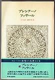 世界の名著 62 ブレンターノ/フッサール (中公バックス)