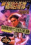 続 戦国自衛隊 4 (アリババコミックス)
