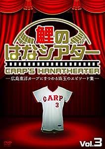 鯉のはなシアターVer.3 -広島東洋カープにまつわる珠玉のエピソード集- [DVD]