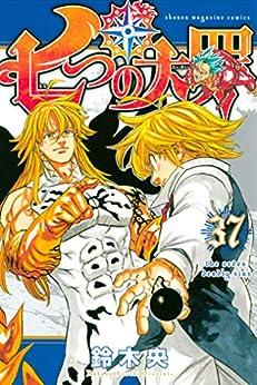 七つの大罪 第01-37巻 [Nanatsu no Taizai vol 01-37]