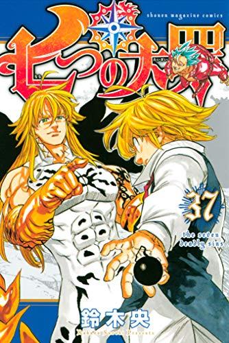 七つの大罪(37) (週刊少年マガジンコミックス)