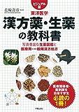 漢方薬・生薬の教科書 (ビジュアル版 東洋医学)