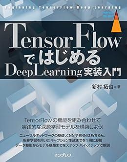 [新村 拓也]のTensorFlowではじめるDeepLearning実装入門 impress top gearシリーズ