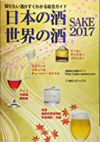 SAKE 2017―日本の酒・世界の酒 知りたい酒がすぐわかる総合ガイ