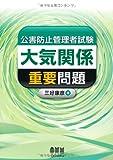 公害防止管理者試験 大気関係 重要問題 (LICENCE BOOKS)