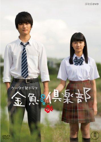 金魚倶楽部 [DVD] -