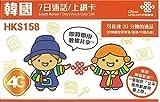 韓国 7日間 データ 使い放題 プリペイド SIMカード 通話20分付き 【中国聯通香港】
