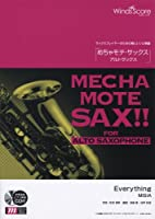 管楽器ソロ楽譜 めちゃモテサックス~アルトサックス~ Everything/MISIA 模範演奏・カラオケCD付(WMS-12-004)