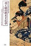 母と娘の歴史文化学 (京都橘大学女性歴史文化研究所叢書)
