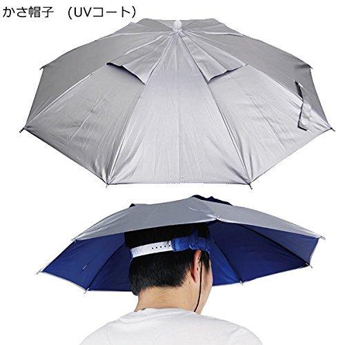 かさ帽子 UVコート (レジャーハット 日除け 日傘)...