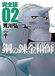 鋼の錬金術師 完全版 2巻 (ガンガンコミックスデラックス)