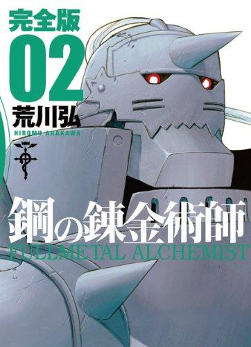 鋼の錬金術師 完全版 2巻 (ガンガンコミックスデラックス)の詳細を見る