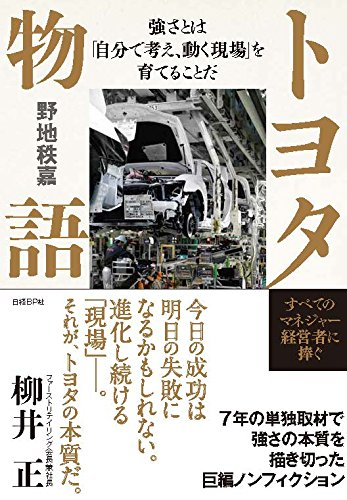 『トヨタ物語』 世界を制したトヨタ生産方式誕生秘話