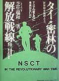 タイ・密林の解放戦線―アジアの若ものに未来はないか 世界初,単独潜入ルポ (1979年)