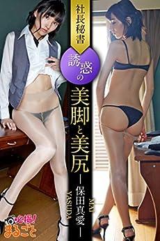 [保田真愛]の社長秘書 誘惑の美脚と美尻 保田真愛 必撮!まるごと☆