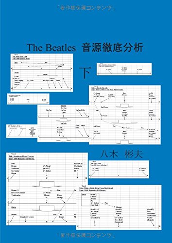 The Beatles 音源徹底分析 下