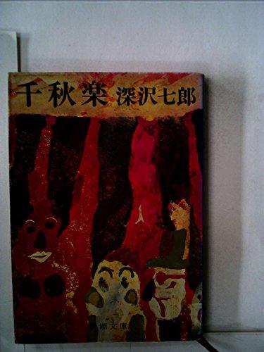 千秋楽 (新潮文庫 草 136D)の詳細を見る
