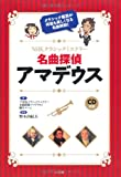 CD付き NHKクラシックミステリー 名曲探偵アマデウス
