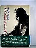 名人に香車を引いた男―升田幸三自伝 (1980年)