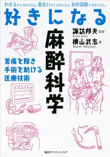 好きになる麻酔科学 (KS好きになるシリーズ)
