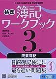3級商業簿記 (検定簿記ワークブック)
