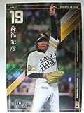 オーナーズリーグ 17-038 GR森福允彦(ソフトバンク)