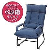 OFFICE Creator 多段階リクライニング高座椅子 ポケットコイル座面 肘付ハイバック 肉厚クッション (ブルー)