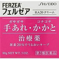 【第3類医薬品】フェルゼアHA20クリーム 80g ×7