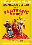 ファンタスティック Mr.FOX[DVD]