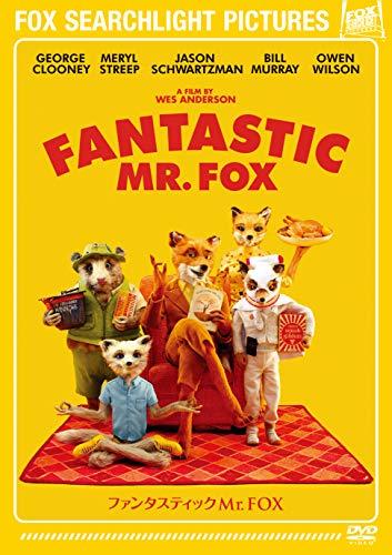 ファンタスティック Mr.FOX [DVD]