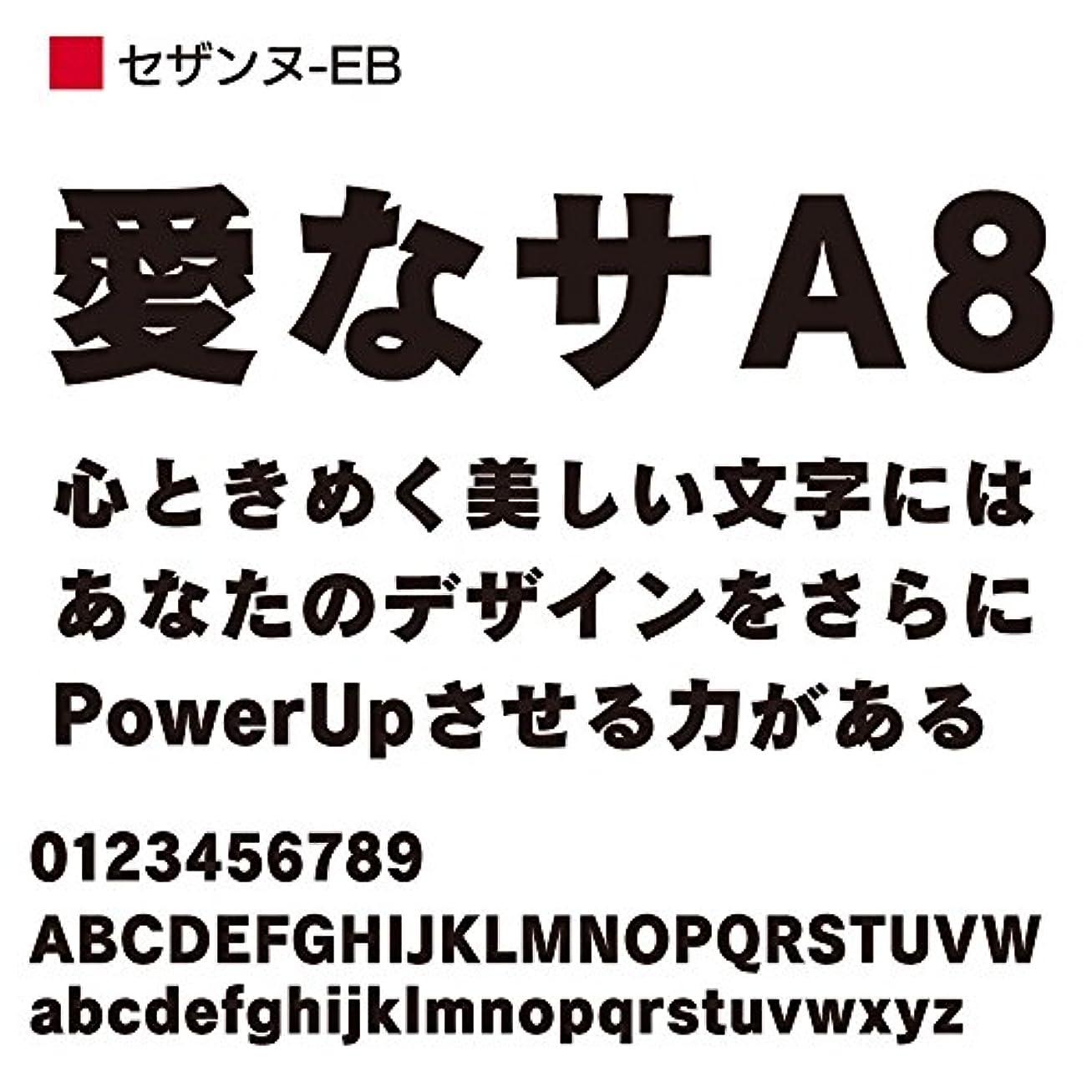 OpenType セザンヌ Pro-EB for Mac [ダウンロード]