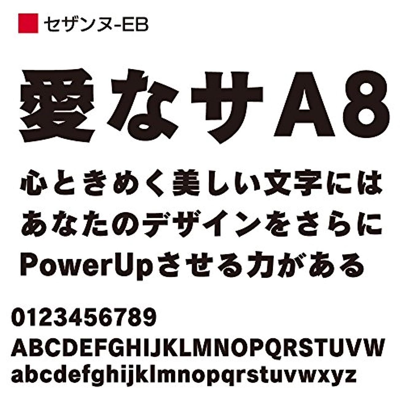 財産放置火山学者OpenType セザンヌ Pro-EB for Win [ダウンロード]