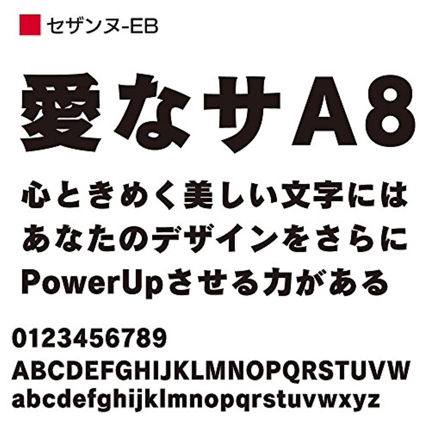 OpenType セザンヌ Pro-EB for Win [ダウンロード]