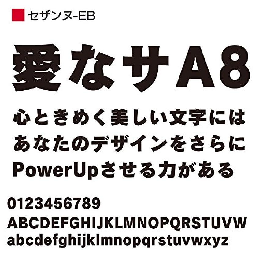 ツインウィスキー回転OpenType セザンヌ Pro-EB for Win [ダウンロード]