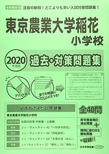 東京農業大学稲花小学校過去・対策問題集 2020年度版 (小学校別問題集首都圏版)