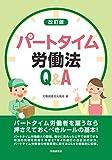 改訂版 パートタイム労働法Q&A