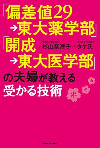 「偏差値29→東大薬学部」「開成→東大医学部」の夫婦が教える受かる技術の詳細を見る