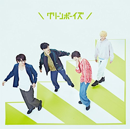 グリーンボーイズ(声/道/キセキ)-グリーンボーイズ