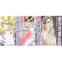 銀河英雄伝説 英雄たちの肖像 [コミック/トクマコミックス] コミック 1-3巻セット