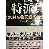 戦争特派員―CNN名物記者の自伝