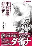 小説・ウルトラマンダイナ 平和の星・ジ・アザー (オークラ出版文庫)