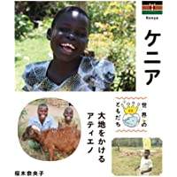 ケニア (世界のともだち)
