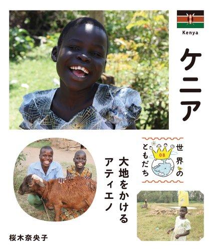 ケニア (世界のともだち)の詳細を見る