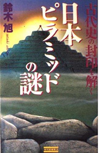 古代史の封印を解く日本ピラミッドの謎 (歴史群像新書)