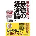 日本を救う最強の経済論